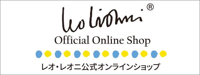 レオ・レオニ公式オンラインショップバナー